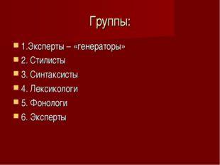 Группы: 1.Эксперты – «генераторы» 2. Стилисты 3. Синтаксисты 4. Лексикологи 5