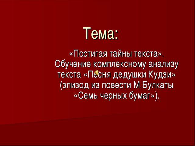 Тема: «Постигая тайны текста». Обучение комплексному анализу текста «Песня де...