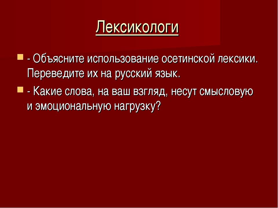 Лексикологи - Объясните использование осетинской лексики. Переведите их на ру...