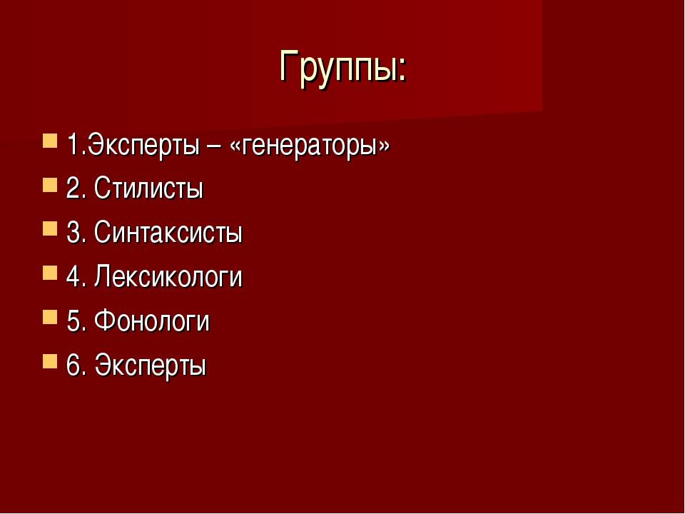 Группы: 1.Эксперты – «генераторы» 2. Стилисты 3. Синтаксисты 4. Лексикологи 5...
