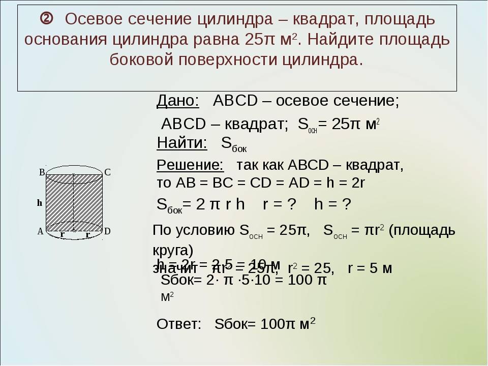 Дано: ABCD – осевое сечение; ABCD – квадрат; Sосн= 25π м2  Осевое сечение ци...