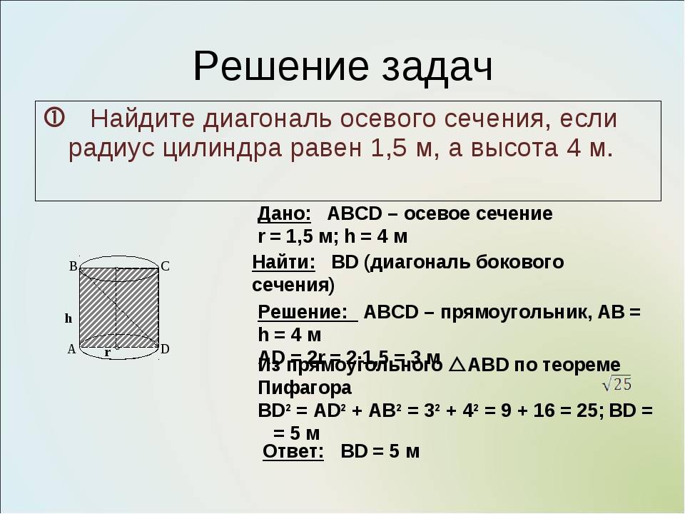 Решение задач  Найдите диагональ осевого сечения, если радиус цилиндра равен...