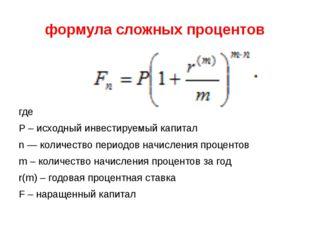 формула сложных процентов где Р – исходный инвестируемый капитал n— количест