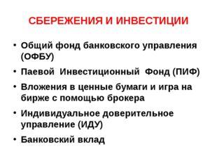 СБЕРЕЖЕНИЯ И ИНВЕСТИЦИИ Общий фонд банковского управления (ОФБУ) Паевой Инве