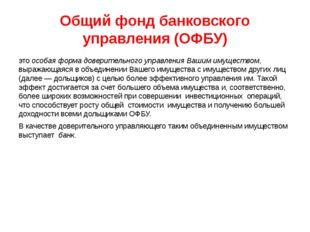 Общий фонд банковского управления (ОФБУ) это особая форма доверительного упра
