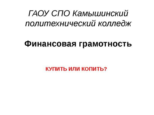ГАОУ СПО Камышинский политехнический колледж Финансовая грамотность КУПИТЬ ИЛ...