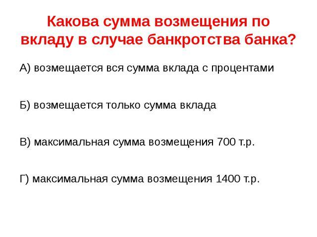 Какова сумма возмещения по вкладу в случае банкротства банка? А) возмещается...