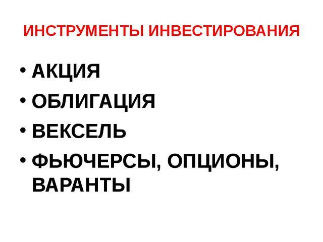 ИНСТРУМЕНТЫ ИНВЕСТИРОВАНИЯ АКЦИЯ ОБЛИГАЦИЯ ВЕКСЕЛЬ ФЬЮЧЕРСЫ, ОПЦИОНЫ, ВАРАНТЫ