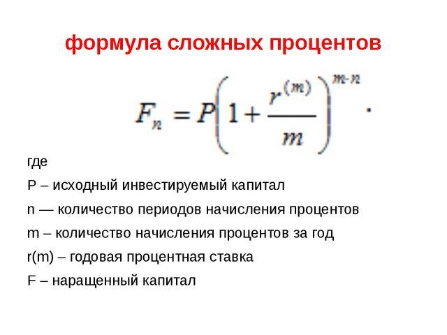 формула сложных процентов где Р – исходный инвестируемый капитал n— количест...