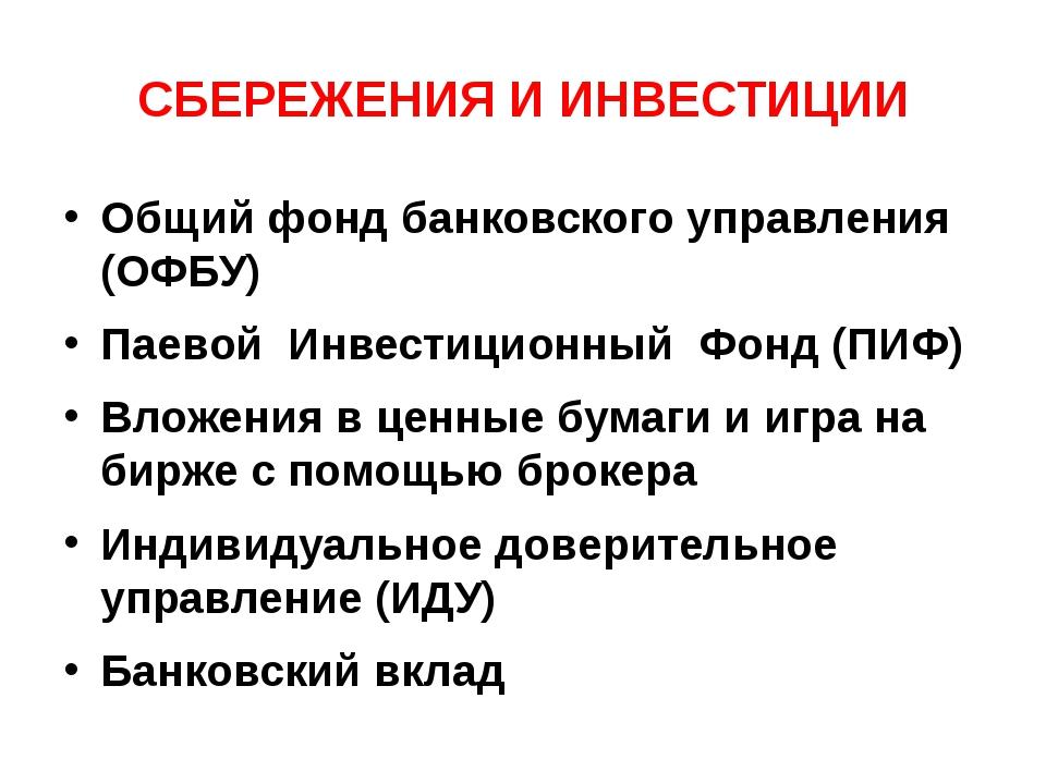 СБЕРЕЖЕНИЯ И ИНВЕСТИЦИИ Общий фонд банковского управления (ОФБУ) Паевой Инве...