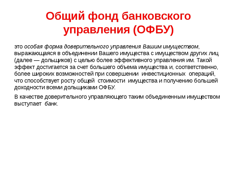 Общий фонд банковского управления (ОФБУ) это особая форма доверительного упра...