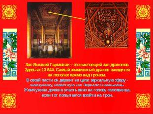 Зал Высшей Гармонии – это настоящий зал драконов. Здесь их 13 844. Самый знам