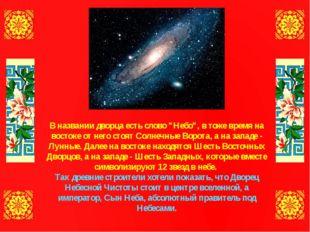 """В названии дворца есть слово """"Небо"""", в тоже время на востоке от него стоят Со"""