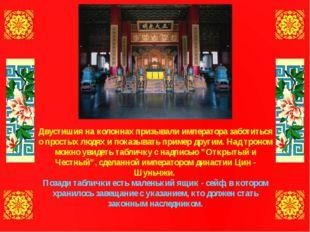 Двустишия на колоннах призывали императора заботиться о простых людях и показ