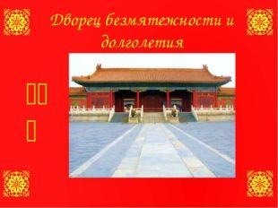 Дворец безмятежности и долголетия 宁寿宫