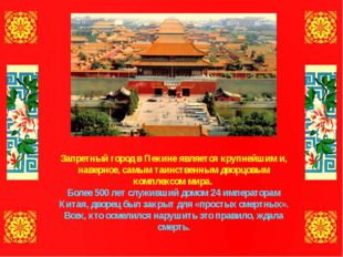 Запретный город в Пекине является крупнейшим и, наверное, самым таинственным