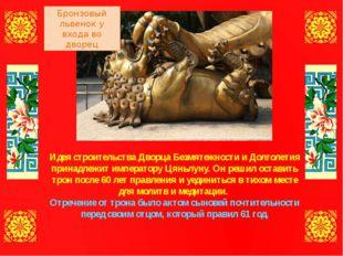Идея строительства Дворца Безмятежности и Долголетия принадлежит императору Ц