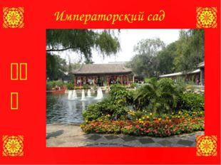 Императорский сад 御花园