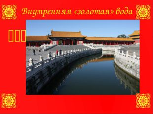 Внутренняя «золотая» вода 内金水