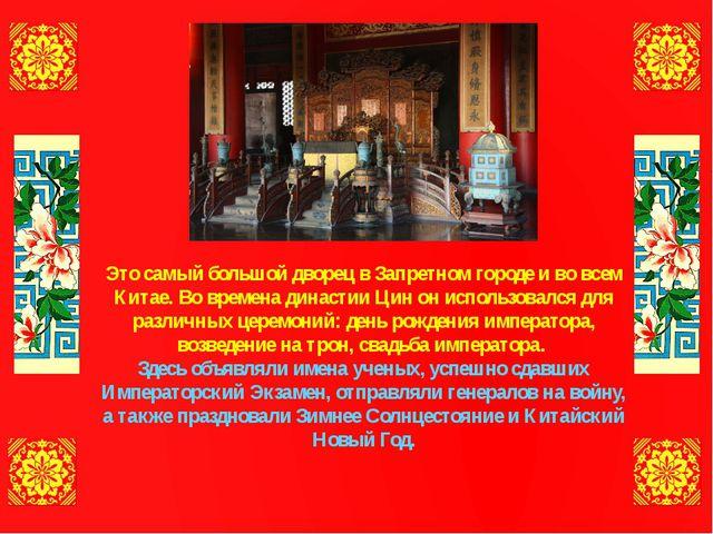 Это самый большой дворец в Запретном городе и во всем Китае. Во времена динас...