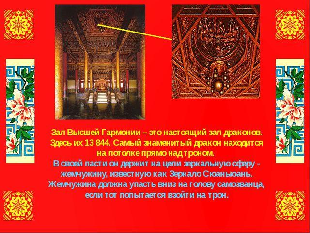 Зал Высшей Гармонии – это настоящий зал драконов. Здесь их 13 844. Самый знам...