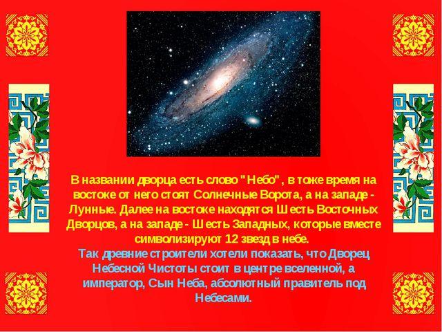 """В названии дворца есть слово """"Небо"""", в тоже время на востоке от него стоят Со..."""