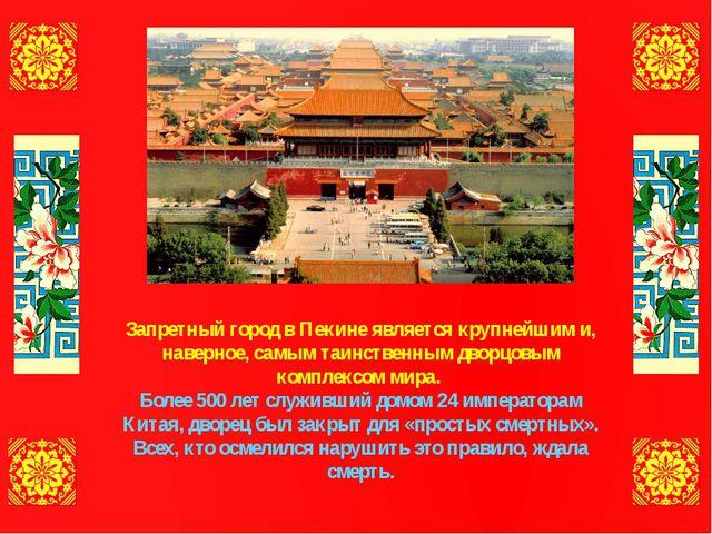 Запретный город в Пекине является крупнейшим и, наверное, самым таинственным...
