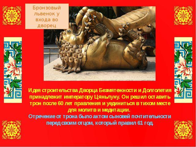 Идея строительства Дворца Безмятежности и Долголетия принадлежит императору Ц...