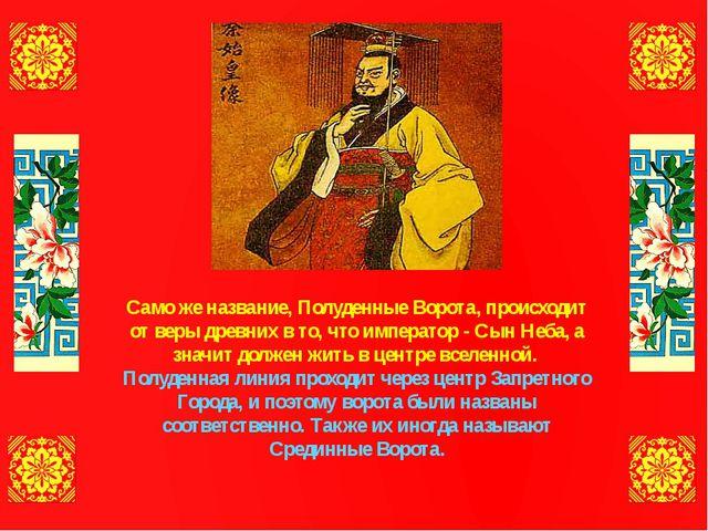 Само же название, Полуденные Ворота, происходит от веры древних в то, что имп...