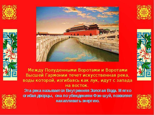 Между Полуденными Воротами и Воротами Высшей Гармонии течет искусственная рек...