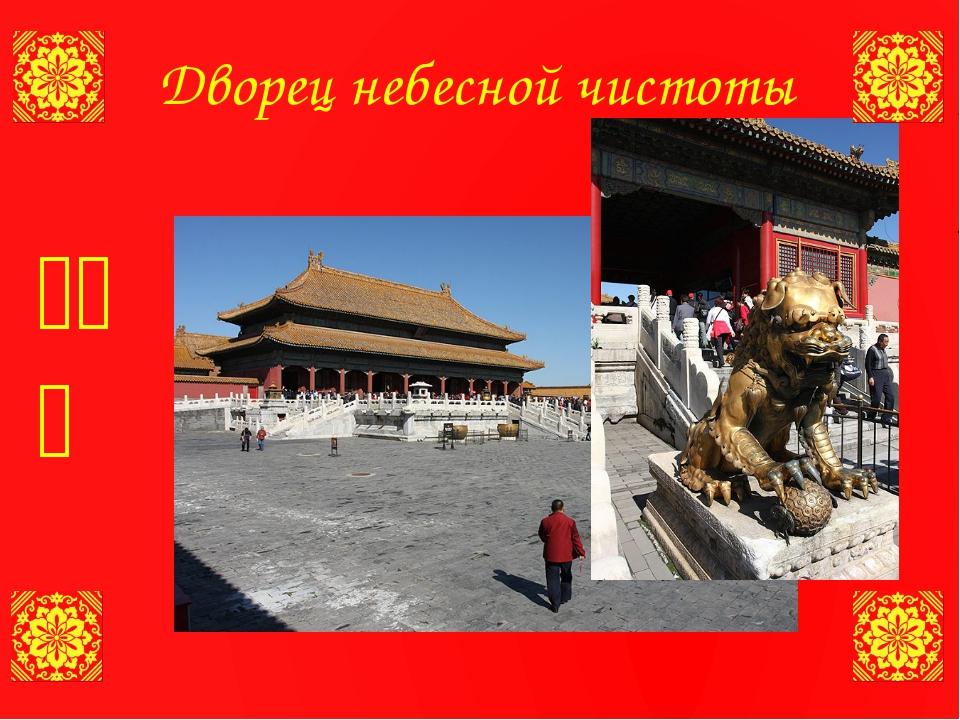 乾清宫 Дворец небесной чистоты