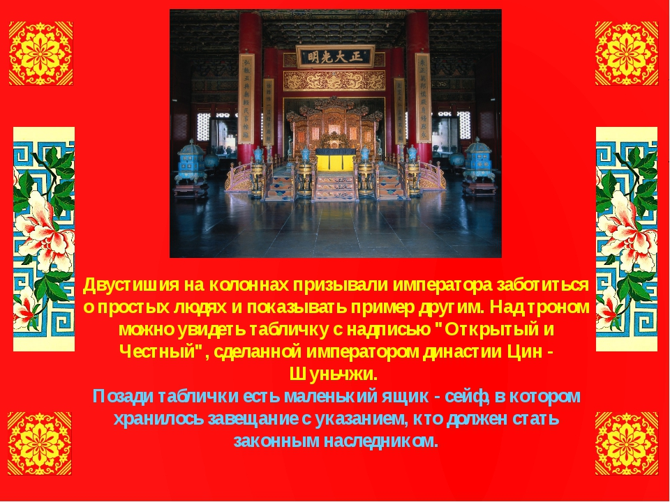 Двустишия на колоннах призывали императора заботиться о простых людях и показ...