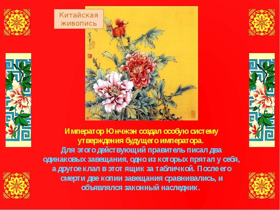Император Юнчжэн создал особую систему утверждения будущего императора. Для э...