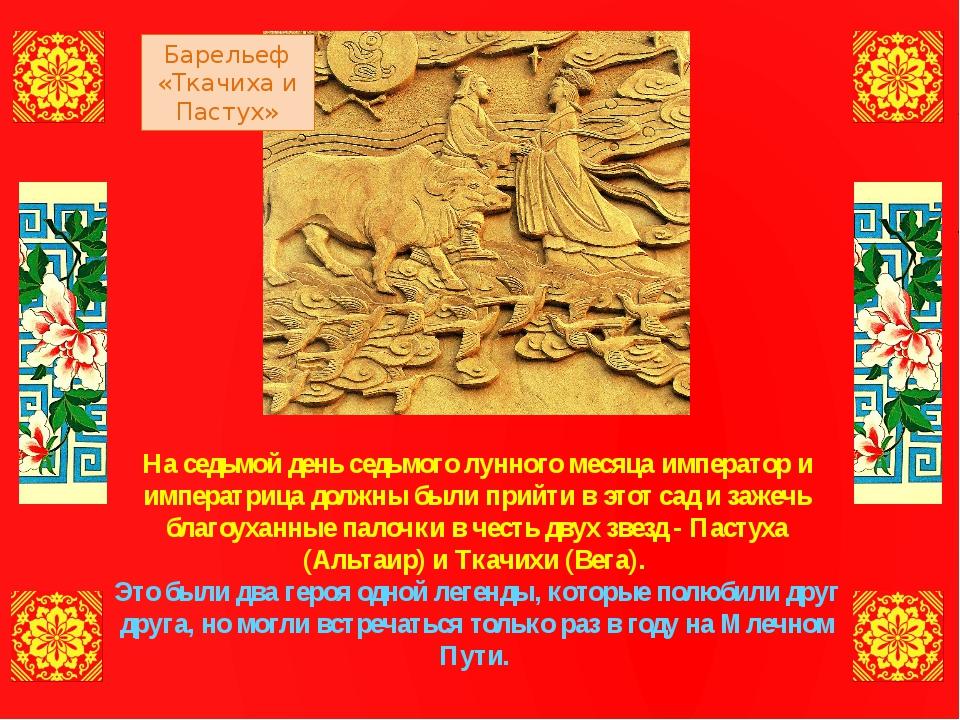На седьмой день седьмого лунного месяца император и императрица должны были п...