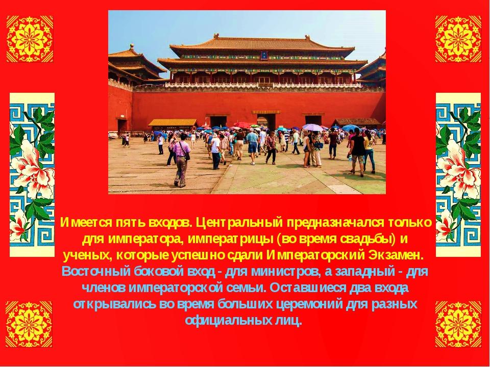 Имеется пять входов. Центральный предназначался только для императора, импера...