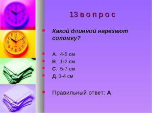 13 в о п р о с Какой длинной нарезают соломку? А. 4-5 см В. 1-2 см С. 5-7 см