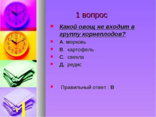 1 вопрос Какой овощ не входит в группу корнеплодов? А. морковь В. картофель