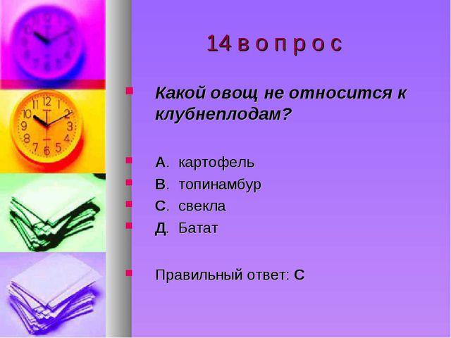 14 в о п р о с Какой овощ не относится к клубнеплодам? А. картофель В. топин...