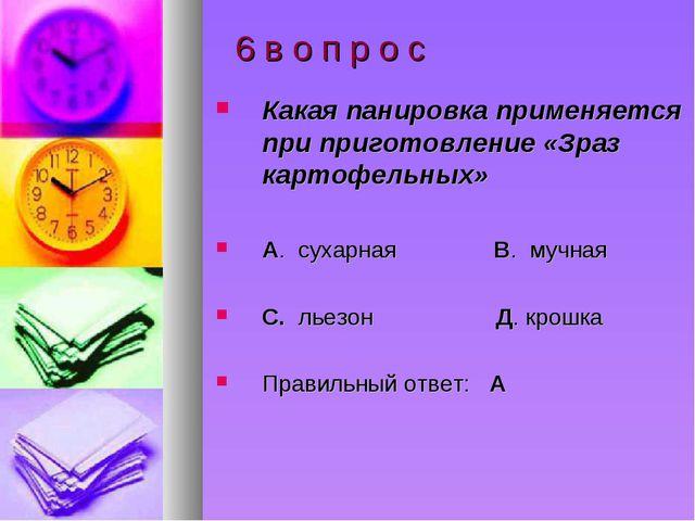 6 в о п р о с Какая панировка применяется при приготовление «Зраз картофельны...