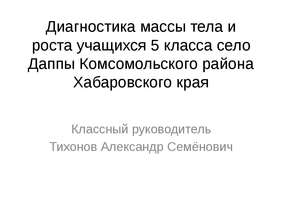Диагностика массы тела и роста учащихся 5 класса село Даппы Комсомольского ра...
