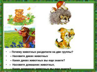– Почему животных разделили на две группы? – Назовите диких животных – Каких