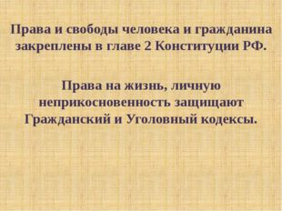 Права и свободы человека и гражданина закреплены в главе 2 Конституции РФ. П