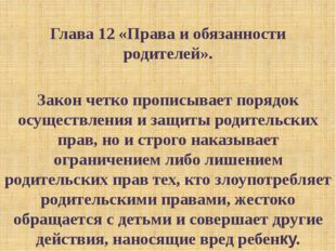 Глава 12 «Права и обязанности родителей». Закон четко прописывает порядок ос