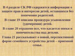 В 4 разделе СК РФ содержится информация о защите прав и интересов детей, ост