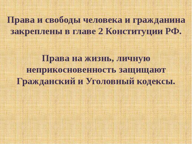 Права и свободы человека и гражданина закреплены в главе 2 Конституции РФ. П...