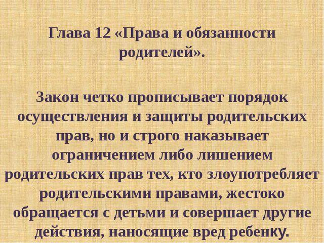 Глава 12 «Права и обязанности родителей». Закон четко прописывает порядок ос...