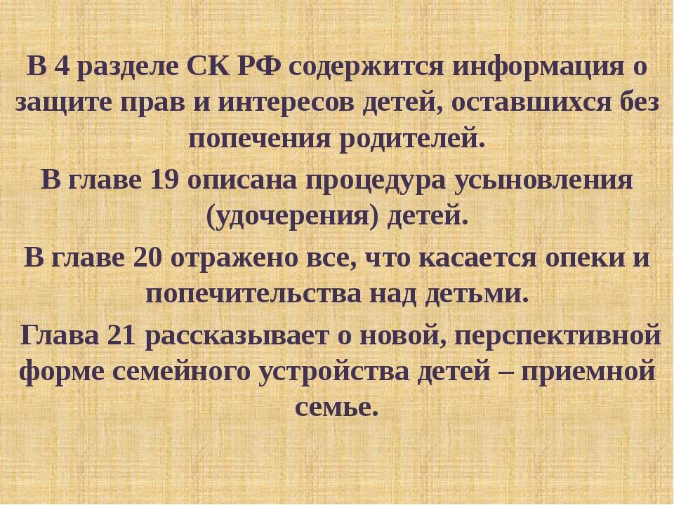 В 4 разделе СК РФ содержится информация о защите прав и интересов детей, ост...