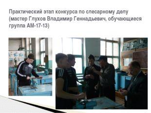 Практический этап конкурса по слесарному делу (мастер Глухов Владимир Геннадь