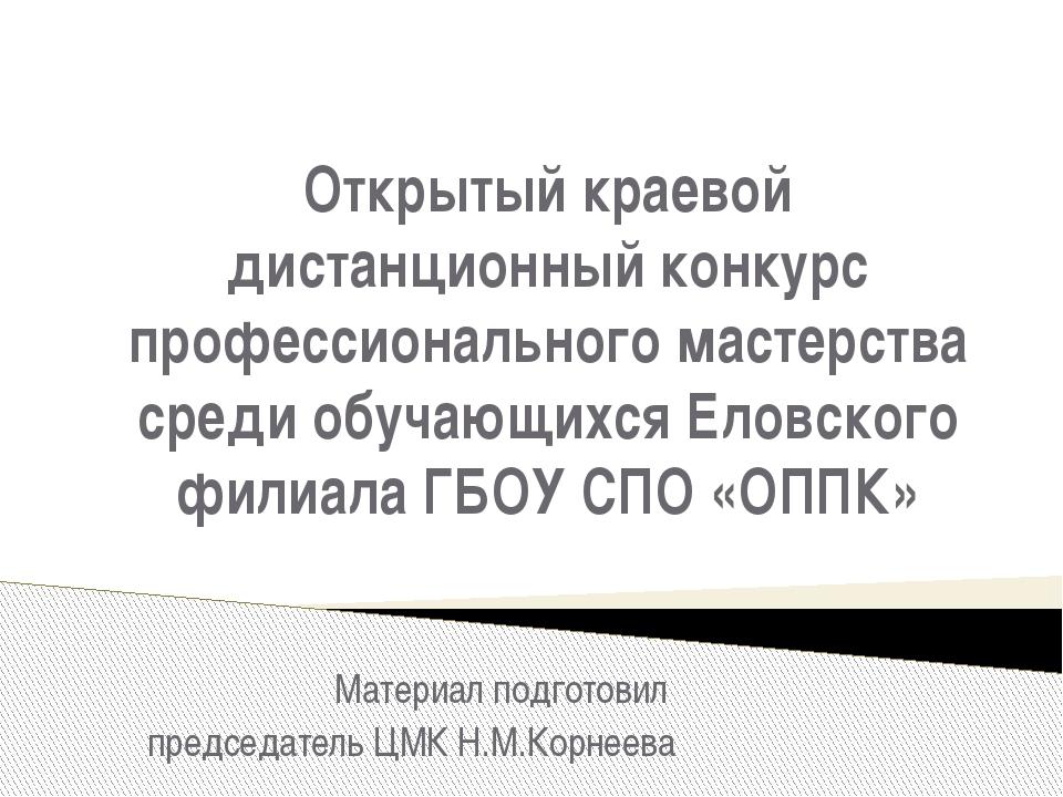 Открытый краевой дистанционный конкурс профессионального мастерства среди обу...
