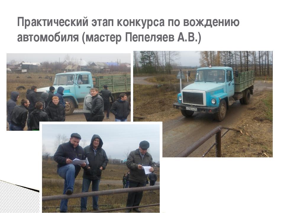 Практический этап конкурса по вождению автомобиля (мастер Пепеляев А.В.)
